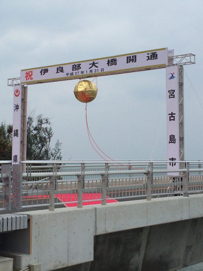 伊良部大橋開通式