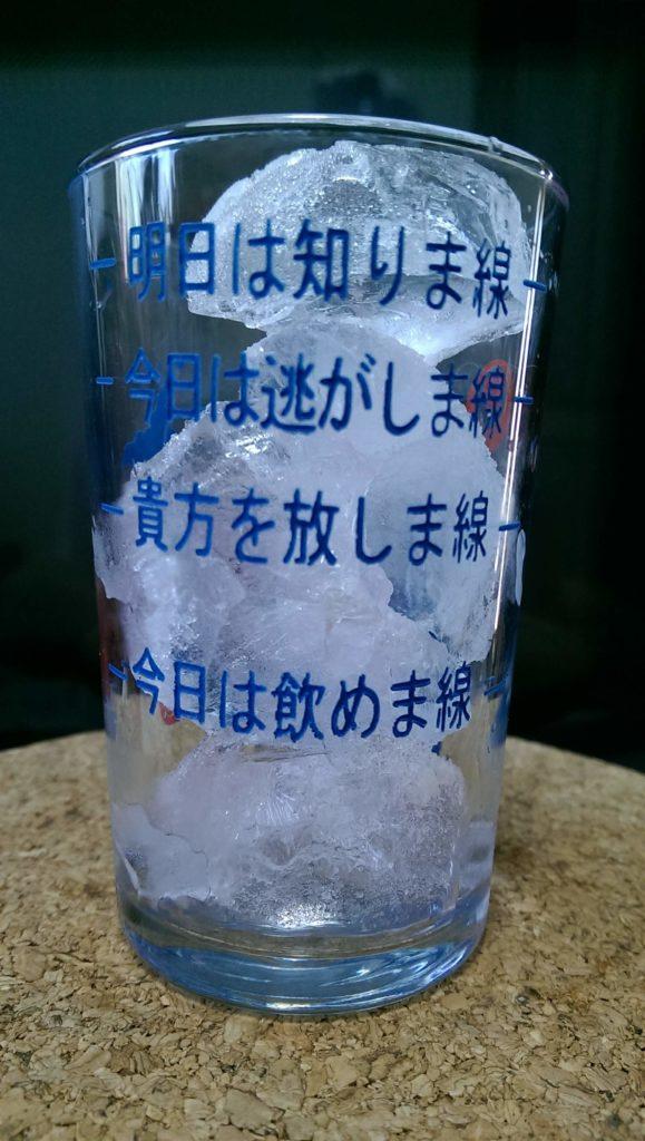 オトーリグラス