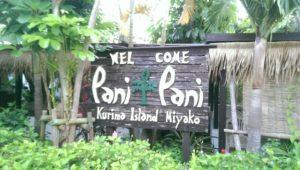 来間島にあるカフェ パニパニ
