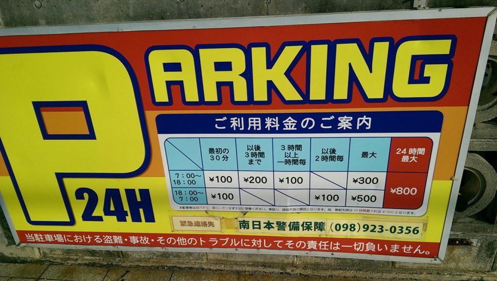 宮古島の駐車場料金