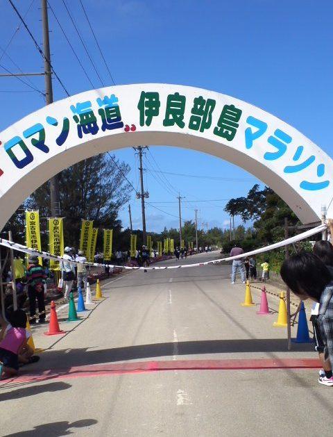 ロマン海道伊良部島マラソン