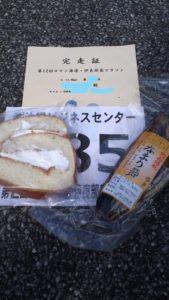 ロマン海道 参加賞