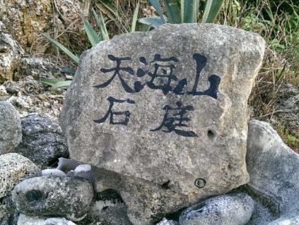 宮古島にある天海山石庭