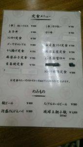 中休味商店の定食メニュー