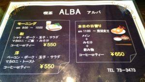 喫茶ALBAのメニュー