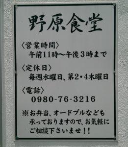 野原食堂の店舗詳細