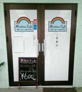 レインボーカフェ入口