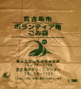 ボランティア用ゴミ袋
