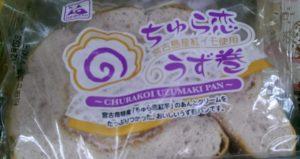 紅芋味のうず巻きパン