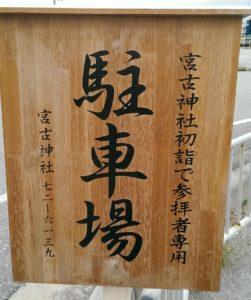 平良港の宮古神社臨時駐車場