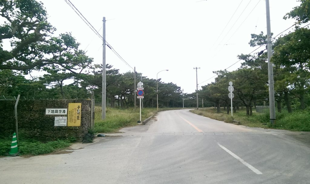 下地島空港入口