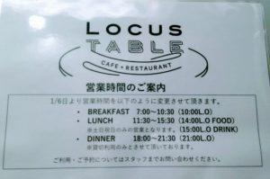 レストランの営業時間