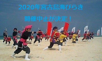 2020年宮古島海びらき開催中止