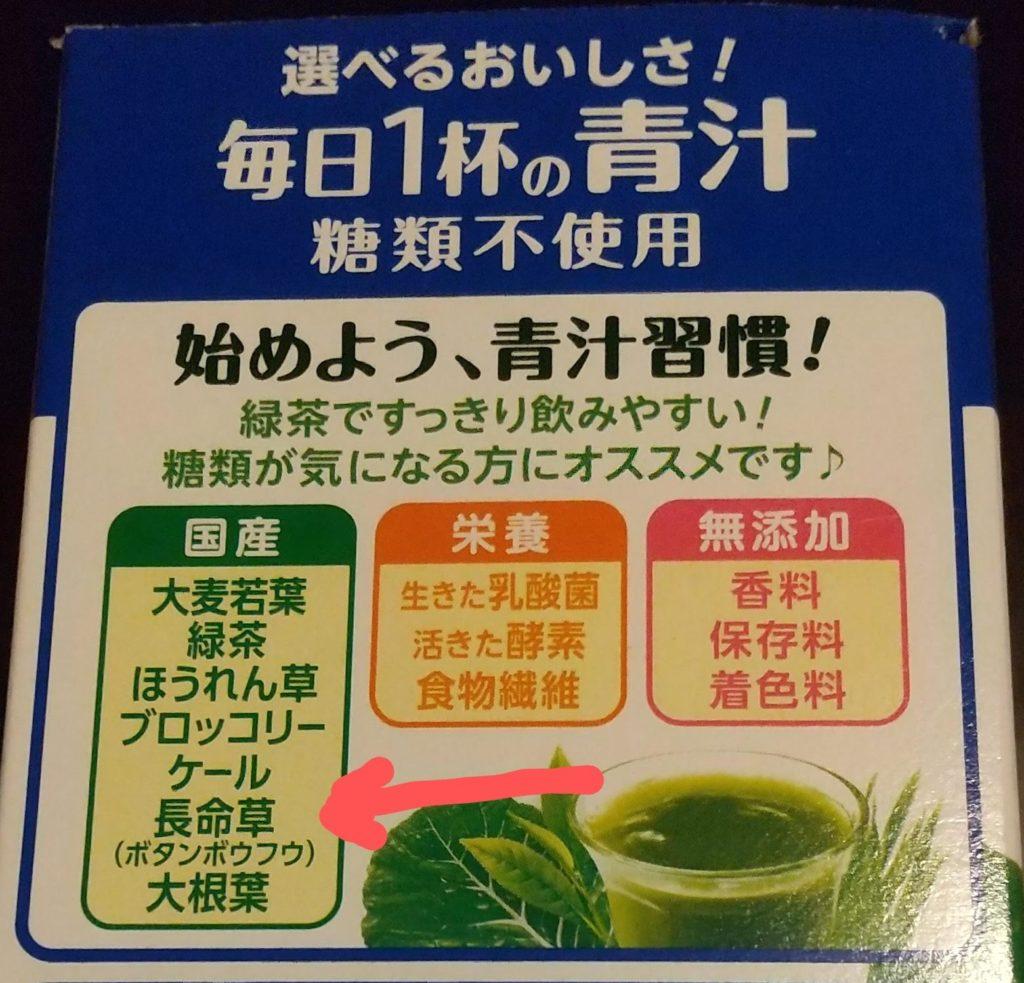 伊藤園の青汁